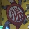 お店紹介:新宿にある、万年安全の万年屋はファッション店舗