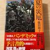 『夏の災厄』篠田節子/感染症の小説は今は重い/祝・全米図書賞受賞の柳美里さん