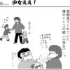 (1コマ0090話)少女ええ!