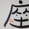 今日の漢字419は「座」。ロマン座の記憶が甦る