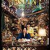 DESTINY 鎌倉ものがたり(2017年)|あらすじ・レビュー