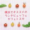 横浜でランチブッフェならカフェトスカがおすすめ。メニュー、雰囲気、予約方法は?