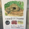大塚初重スケッチ絵画展  明治大学博物館