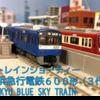 京浜急行電鉄 600形(3代)KEIKYU BLUE SKY TRAIN