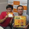 田中雄二のラジカントロプス2.0(ラジオ日本)のBGM音楽とは