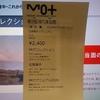 東京都現代美術館 MUSEUM OF CONTEMPORARY ART TOKYO 「MOTコレクション 第2・3期 コレクションを巻き戻す  第1部 戦後美術のその前へ  Part1:Before Postwar Art to its Beginnings  第2部 現代美術館のスタートライン  Part 2:Back to the Startline of the MOT  MOT Collection:Rewinding the Collection」未見