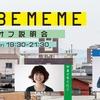神戸の下町を舞台にクリエイターとまちづくり!KOBE MEMEで話して来た。