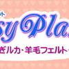 FantasyPlanetのホームページ完成~!SUZURI店もオープンしたよ♪