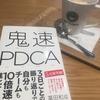 今日のランチ本   「鬼速PDCA」