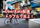 Uber Eats(ウーバーイーツ)配達トラブルで炎上!を検証