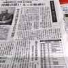 「主権回復の日」式典−蒲島知事は出席するな!
