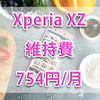 【7/28迄】Xperia XZを一括25000円、月額754円で維持する方法!【Softbank】