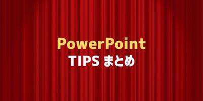 『更新通知』これまでに書いてきたPowerPointのハウツー・小技などのTIPS記事まとめ
