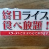再訪問!横浜家系 印西家♪