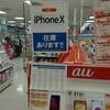 iPhoneX っていかがですか?