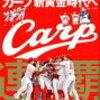 SMAP中居正広 広島東洋カープの不調を心配 注目選手の言及も