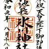 池袋氷川神社の御朱印(東京・豊島区)〜ブログの、いや、ブクロの中心だった村に富士塚