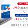JALがついに銀行サービスに手を出す。JALマイルがより簡単に溜めれるようになった!