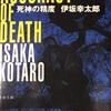 「死神の精度」 伊坂幸太郎