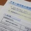 それでも家を買いました(2)〜消費税増税を許さない!〜