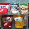 8月の権利取得銘柄と三井製糖(2109)から、3月権利の優待品が届きました☺️