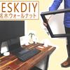 【DIY】完成!世界三大銘木ウォールナットでPCデスクを作る