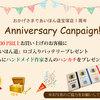 1周年イベント開催致します!!モバイルバッテリープレゼント!!