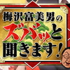 梅沢富美男のズバッと聞きます! 4/18 感想まとめ