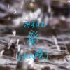 四柱推命 十干 癸(水の陰)〜直感に従う気分屋タイプ