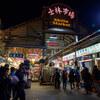 台湾夜市散策 Day2