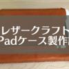 【レザークラフト】自作iPadケース製作記【立体成型】