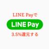 LINE Payで3.5%還元する(2018年1月15日まで)
