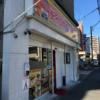 カレー番長への道 ~望郷編~ 第169回「ディープ カレーハウス」