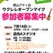 参加者募集中!7/14(土)ウクレレオープンマイク開催します!