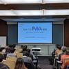 【セミナー動画】アシアル技術セミナー Vo.2「 Webフロントエンド開発最前線 ~SPAおよびPWA開発プロジェクトの現場から~」開催レポート