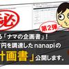nanapiさんと堀江さんと事業計画について
