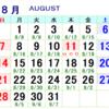 7月のIPO予想を振り返りつつ、8月9月のIPOを予想してみた。
