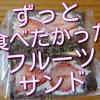 大好きなVIKING bakeryさんのフルーツサンド、やっと食べられた!