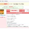ECナビで期間限定でNTTドコモ「dカードGOLD」200,000pt(20,000円相当)の高額案件!
