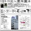 【中学生・高校生】 12月8日(土)・15日(土)  入学相談会(個別対応)