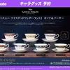 【ツイステグッズ】 カップ&ソーサー