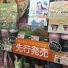 【企画力】シャンプーお試し1回分100円