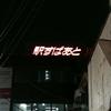【東京:高円寺】テスト駆動飲み会 -Test Driven Drinking-【10/15(月)】 に参加してきました