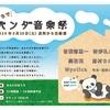 パンダ音楽祭オンライン配信1500円
