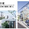 『日本の家 1945年以降の建築と暮らし』東京国立近代美術館