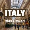 【イタリア旅行 2019】旅の概要&目次