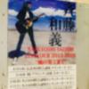 斉藤和義@名古屋!!