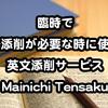 臨時で英語添削が必要な時に使える【英文添削サービスMainichi Tensaku】