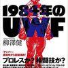「1984年のUWF」を読みました 幻想の力は凄い!