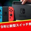 【任天堂】新型ニンテンドースイッチ2019年後半に発売くるか!?価格や機能、スペックはどうなるの?